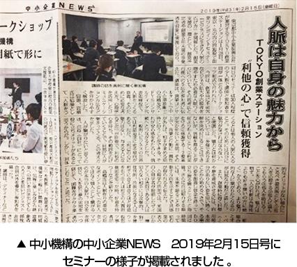 中小機構の中小企業NEWS 2019年2月15日号にセミナーの様子が掲載されました。